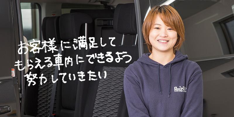 お客様に満足してもらえる車内にできるよう努力していきたい